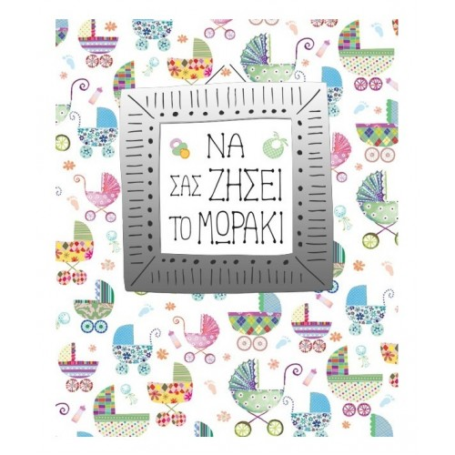 """Κάρτα Ευχετήρια """"Να Σας Ζήσει Το Μωράκι"""" 13,5x16,5 εκ. (ΦΜ107)"""