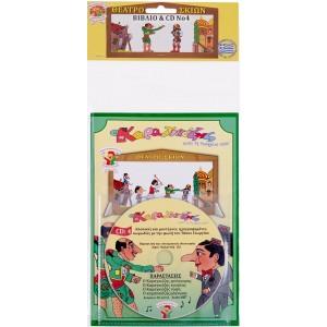 Βιβλίο Καραγκιόζη & CD No4 (173)