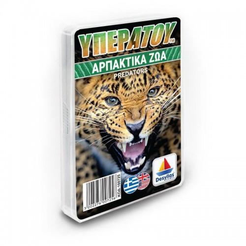Κάρτες Υπερατού Αρπακτικά Ζώα (100725)