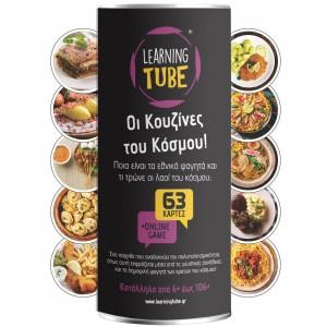 Learning Tube Οι κουζίνες του κόσμου (LT-005)