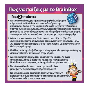 Brainbox ΑΒΓ (93020)