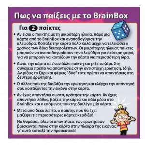 Brainbox ΑΒΓ (93020)