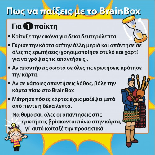 Brainbox Κόσμος (93001)