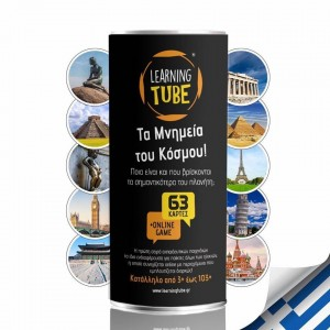 Learning Tube Τα μνημεία του κόσμου (LT-004)