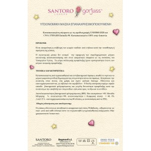 Μάσκα Santoro Gorjuss Princesses 10-12 χρονών (112)