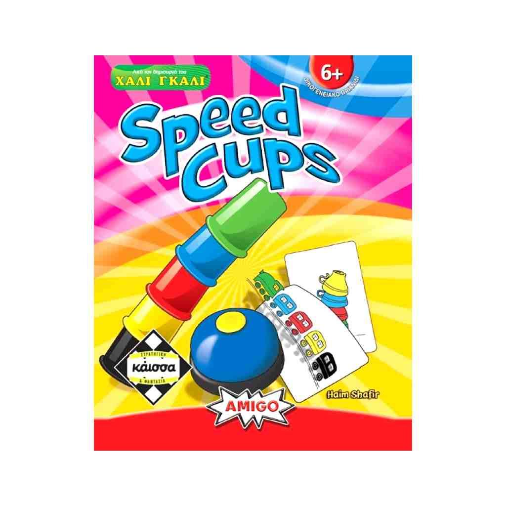 Speed cups (ΚΑ111526)